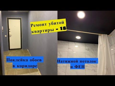 Ремонт квартиры - поклейка обоев в коридоре, натяжной потолок своими руками в ванной