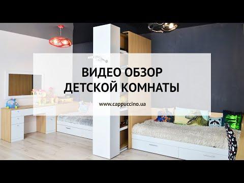 Видео обзор детской комнаты для двух малышей.