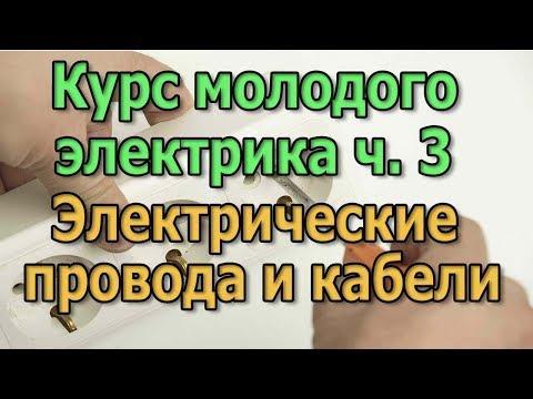 Электрические провода и кабели Виды кабелей и проводов Курс Электрика своими руками ч3