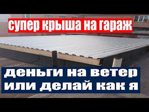 КАПИТАЛЬНЫЙ РЕМОНТ КРЫШИ ГАРАЖА. Как сделать ремонт крыши. РЕМОНТ КРОВЛИ ГАРАЖА ПОДРОБНО