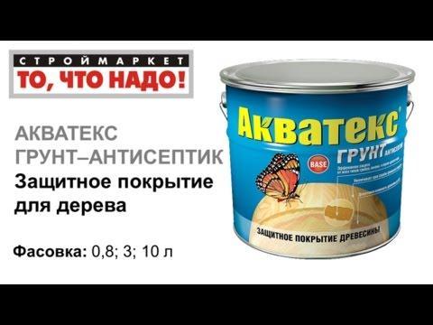 покрытие для дерева Акватекс Грунт-Антисептик - пропитка для дерева, краска для дерева в Москве