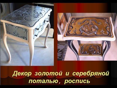 Переделка старой мебели - Идеи для Старой мебели Росписью и Декором