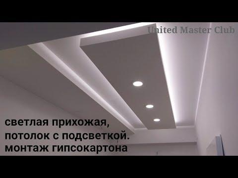 светлая прихожая, потолок из гипсокартона с подсветкой. Монтаж гипсокартона.