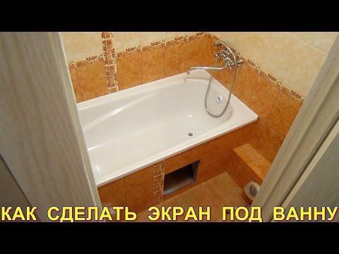 Как сделать экран под ванну в ванной своими руками. Ремонт ванной комнаты плиткой