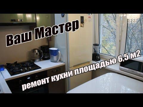 Ремонт кухни под ключ. Ремонт в хрущевке , маленькой кухни 6,5 м2. Мытищи.