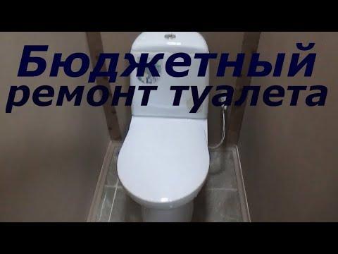 НЕДОРОГОЙ РЕМОНТ ТУАЛЕТА / РЕМОНТ ТУАЛЕТА БЕЗ ПЛИТКИ
