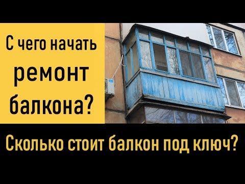 С чего начать ремонт балкона? Сколько стоит балкон под ключ?