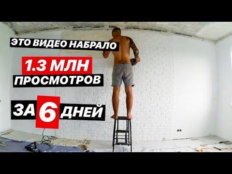 Ремонт комнаты 17 м2 TIME LAPSE
