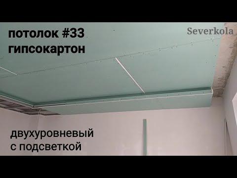 Потолок в два уровня с подсветкой и нишей для штор. Потолок из гипсокартона #33