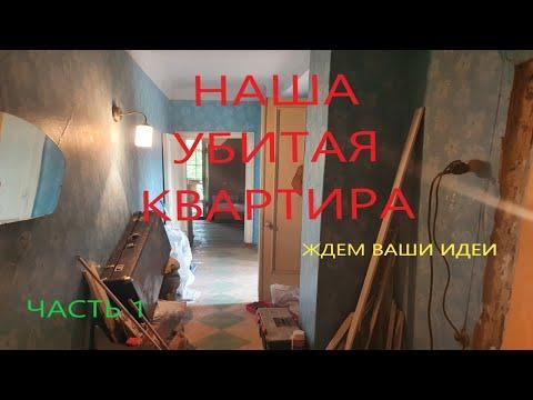 Самая убитая квартира. Ремонт с нуля делаем своими руками