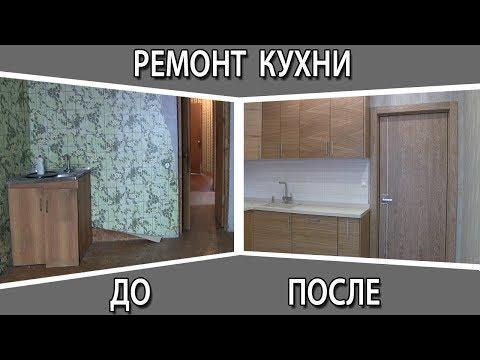 Ремонт кухни своими руками под ключ до и после все особенности от и до
