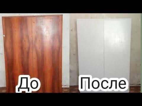 D I Y  Переделка старой мебели своими руками / Как обновить старый шкаф