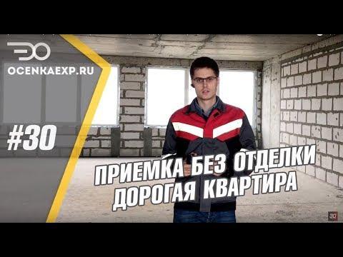 Приемка квартиры в новостройке без отделки | Ошибок на 300 тысяч!