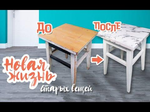 DIY Переделка старой мебели своими руками. Реставрация стула