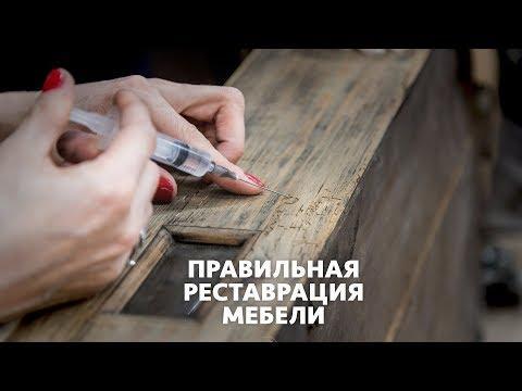 Реставрация и ремонт мебели своими руками: мастер-класс.