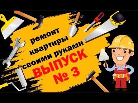 Капитальный ремонт старой квартиры своими руками. Выпуск  №3.