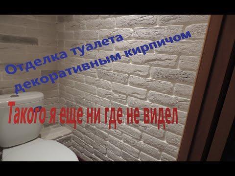 Декоративный кирпич. Отделка декоративным кирпичом туалетной комнаты