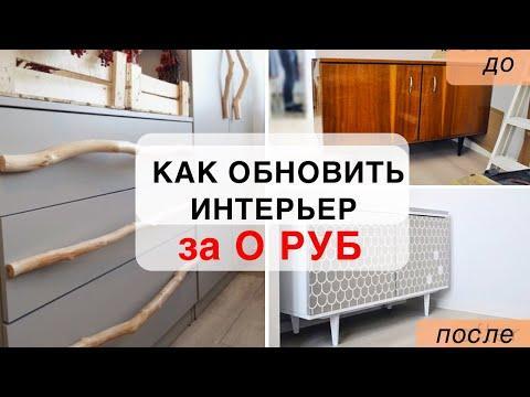 КАК ОБНОВИТЬ интерьер ЗА КОПЕЙКИ / 15 антикризисных ИДЕЙ