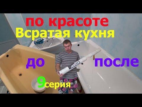 Реставрация ванны и подоконника Жидким Акрилом.Поклейка обоев хорошего качества