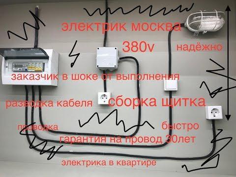 электрика в новостройке разводка проводки в квартире