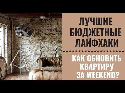 ЛУЧШИЕ БЮДЖЕТНЫЕ ЛАЙФХАКИ ПО ДИЗАЙНУ ИНТЕРЬЕРА | Как обновить квартиру за Weekend?