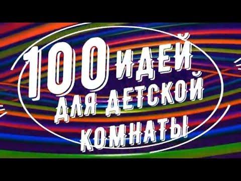 100 ИДЕЙ МЕБЕЛИ ДЛЯ ДЕТСКОЙ КОМНАТЫ / ДИЗАЙН ДЕТСКОЙ КОМНАТЫ