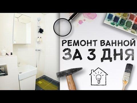 Косметический ремонт ванной за 3 дня [Идеи для жизни]