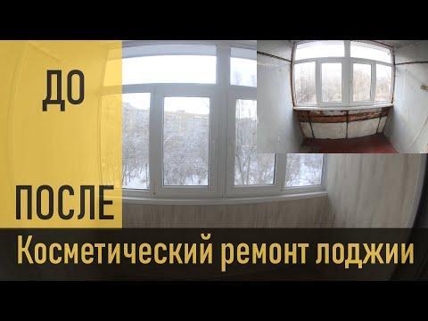 Косметический ремонт балкона и лоджии. Обзор до и после ремонта