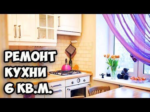 Ремонт кухни в хрущевке 6 кв м || Как сделать недорогой ремонт кухни своими руками || Ремонт кухни