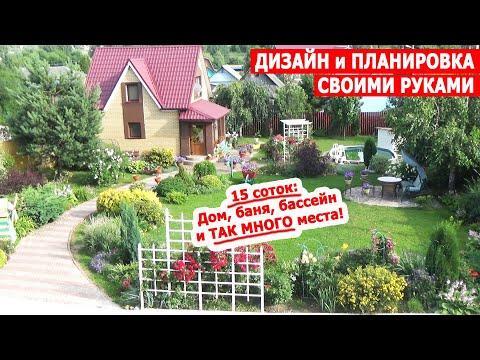 Ландшафтный дизайн и планировка дачного участка СВОИМИ РУКАМИ. Дом, баня и сказочный сад.