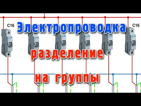 Электропроводка как разделить на группы. Электропроводка своими руками
