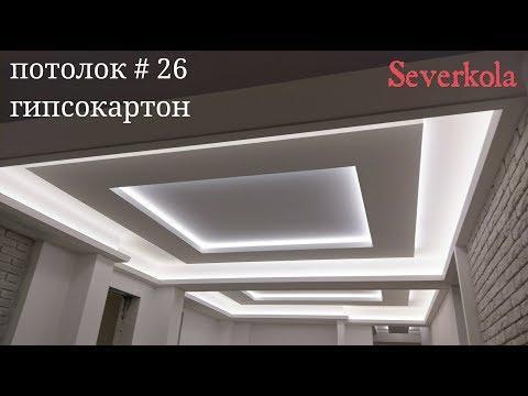 светлый зал : тройная подсветка потолка. Потолок из гипсокартона #26