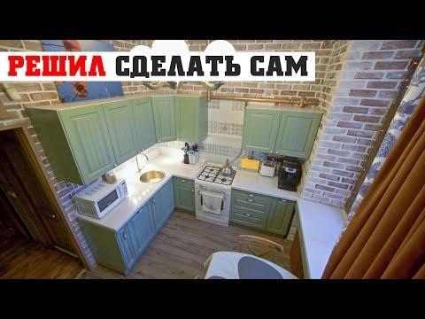 Кухня своими руками! На чем сэкономить? Переделка Кухня ИКЕА в 5 пятиэтажке.