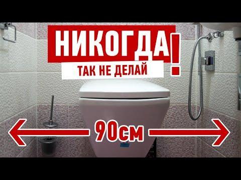 Ремонт квартиры. Как нельзя делать туалет