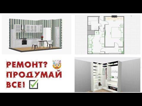 РЕМОНТ без ошибок! ✅ Как сделать дизайн - проект квартиры СВОИМИ РУКАМИ, без знаний программ.