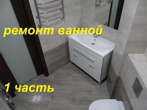 1.Ч Ремонт ванной своими руками видео! Идеи дизайн ванной комнаты Совмещенной с туалетом