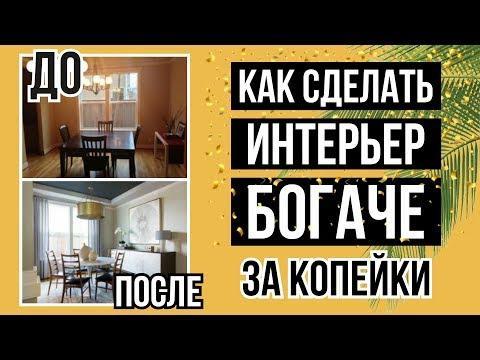 БЮДЖЕТНЫЙ РЕМОНТ КВАРТИРЫ / Как сделать интерьер богаче недорого