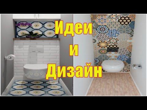 Туалет в квартире ИДЕИ И ДИЗАЙН СВОИМИ РУКАМИ
