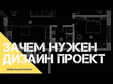 Ремонт квартиры под ключ - С чего начать? Пошаговое руководство! Дизайн проект и его преимущества