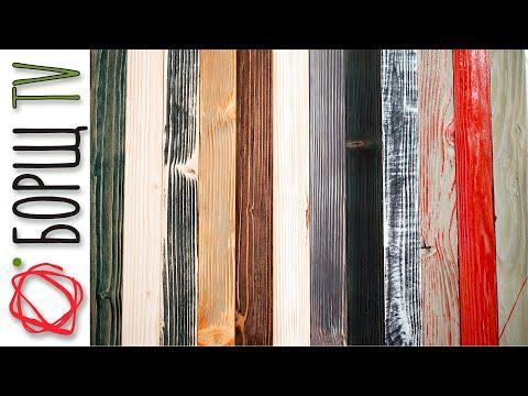 Декоративная обработка древесины | Брашировка и состаривание дерева