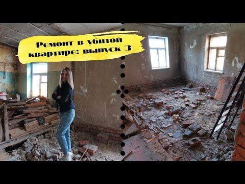 РЕМОНТ В УБИТОЙ КВАРТИРЕ 3: демонтаж деревянного пола своими руками