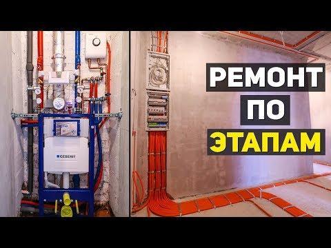 ЧЕРНОВОЙ ЭТАП РЕМОНТА двухкомнатной квартиры в новостройке