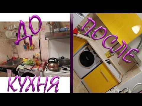 4. Бюджетный ремонт кухни в хрущевке / косметический ремонт стен / новая мебель