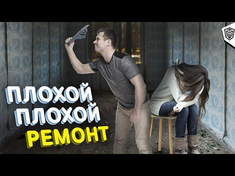 Один ИЗ 18 ПЛОХИХ РЕМОНТОВ   Выводы и советы   Капитальный ремонт в Новостройке