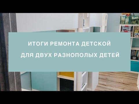 ИТОГИ ремонта детской для двух разнополых детей / Выводы после того как прожили год / Мебель IKEA