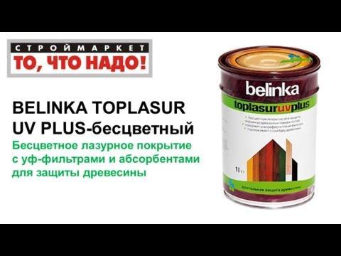 краска для дерева - BELINKA TOPLASUR UV PLUS покрытие для дерева - купить краску для дерева