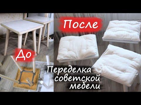 ПЕРЕДЕЛКА СТАРОЙ МЕБЕЛИ СВОИМИ РУКАМИ | ПЕРЕДЕЛКА СОВЕТСКОЙ ТАБУРЕТКИ | Реставрация мебели