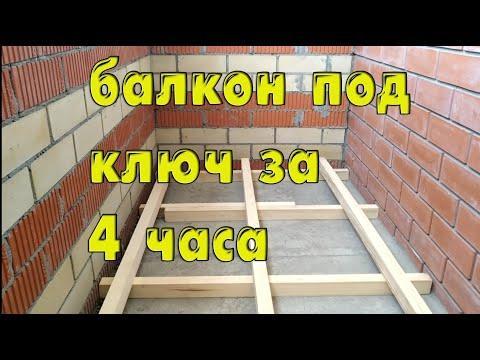 Обшивка балкона за 4 часа