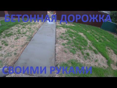 Тротуар из бетона своими руками