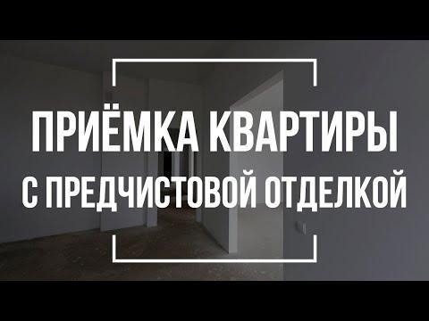 Приемка квартиры с предчистовой отделкой | Помощь в приемке квартиры | Квартира в новостройке
